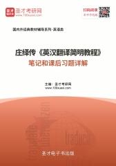 庄绎传《英汉翻译简明教程》笔记和课后习题详解