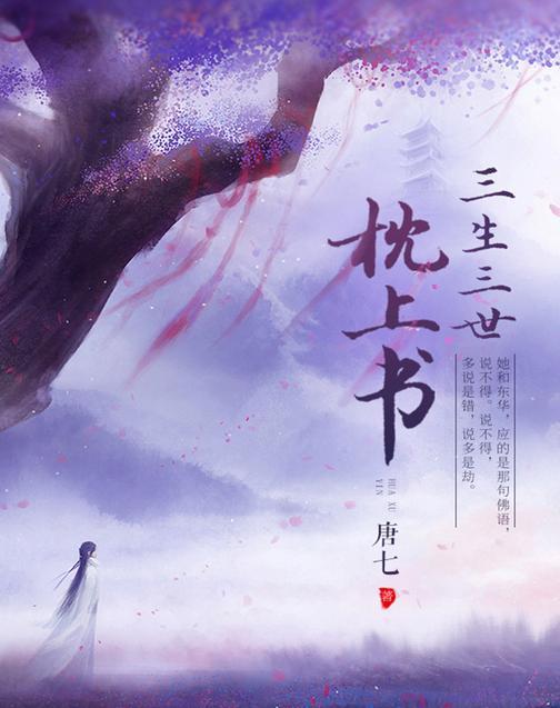 三生三世枕上书(全二册)