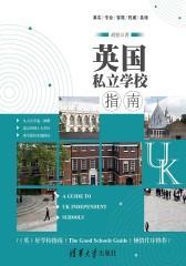 英国私立学校指南