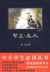 中小学生必读丛书:繁星·春水