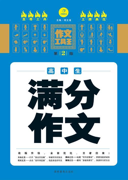 作文工具王·高中生满分作文(第2版)