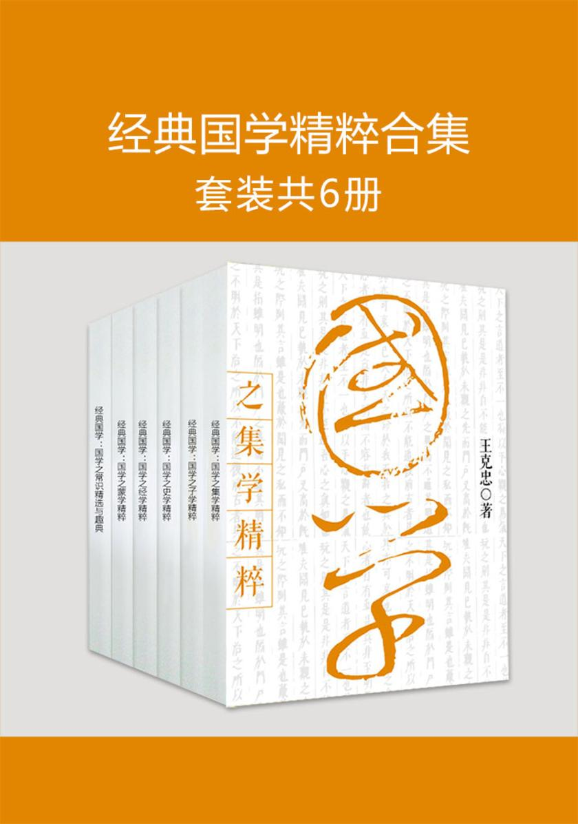 经典国学精粹合集(共6册)