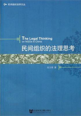 民间组织的法理思考(仅适用PC阅读)