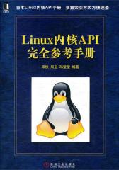 Linux内核API完全参考手册