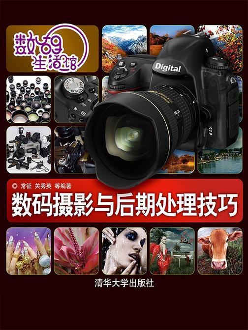 数码生活馆:数码摄影与后期处理技巧