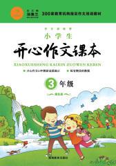 小学生开心作文课本·3年级(绿色版)