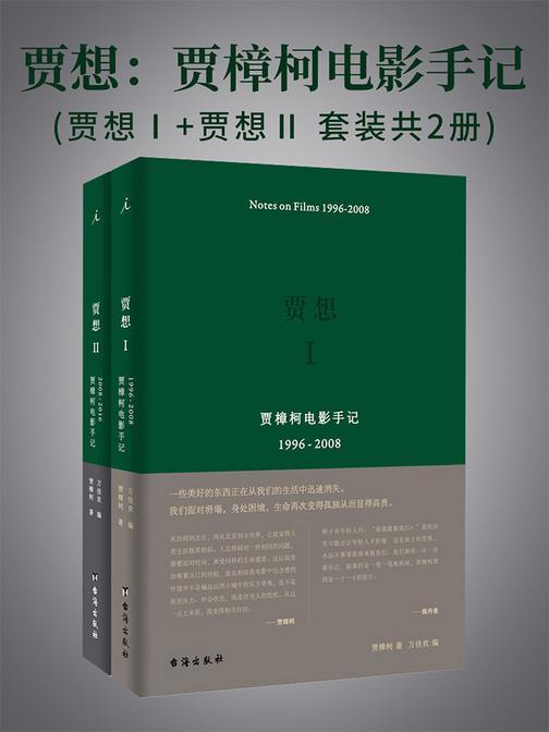 贾想:贾樟柯电影手记(贾想Ⅰ+贾想Ⅱ 套装共2册)