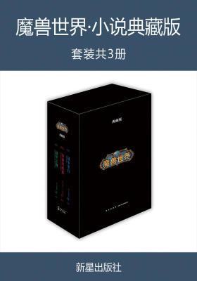 魔兽世界・小说典藏版(套装共3册)