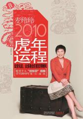2010虎年运程(试读本)