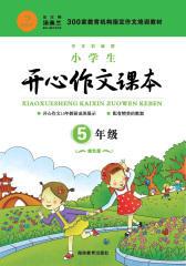 小学生开心作文课本·5年级(绿色版)
