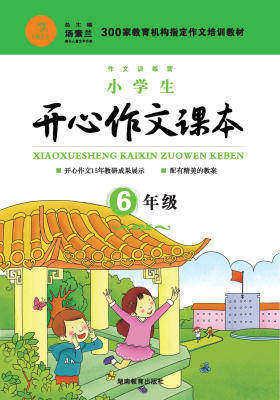 小学生开心作文课本·6年级(绿色版)