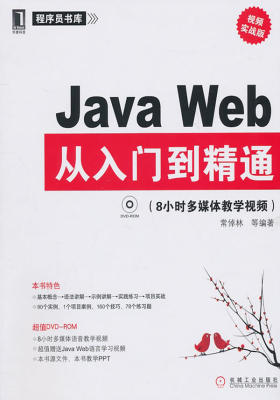 JavaWeb从入门到精通(视频实战版)(光盘内容另行下载,地址见书封底)(仅适用PC阅读)