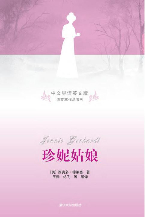 珍妮姑娘(中文导读英文版)