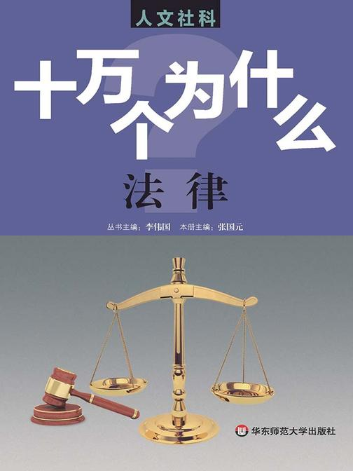 十万个为什么:人文社科版.法律