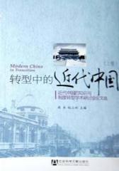 转型中的近代中国:近代中国的知识与制度转型学术研讨会论文选(上、下卷)(仅适用PC阅读)