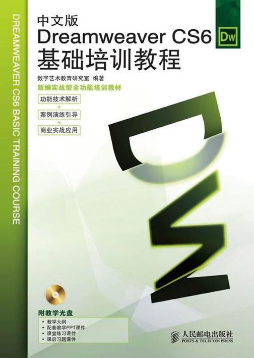 中文版Dreamweaver CS6基础培训教程(光盘内容另行下载,地址见书封底)