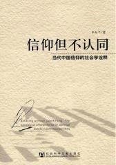 信仰但不认同:当代中国信仰的社会学诠释