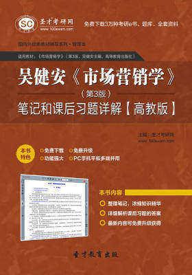 吴健安《市场营销学》(第3版)笔记和课后习题详解【高教版】