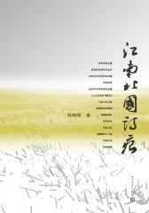 江南北国诗痕