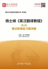 杨士焯《英汉翻译教程》(第2版)笔记和课后习题详解