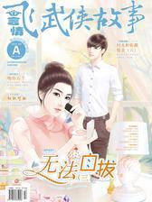 飞言情A-2018-9期(电子杂志)