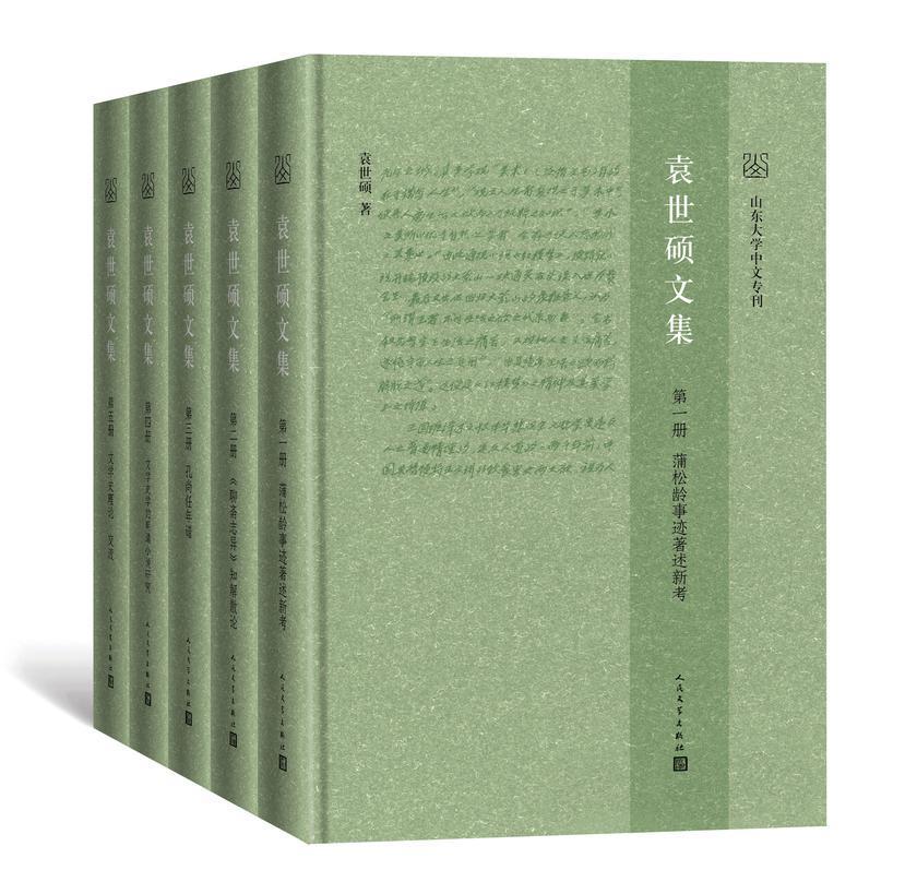 袁世硕文集:全5册