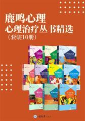 鹿鸣心理·心理治疗丛书精选(套装10册)