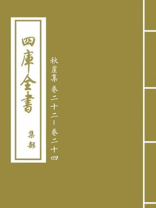 秋崖集卷二十二~卷二十四
