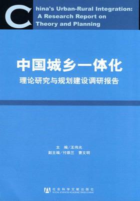 中国城乡一体化:理论研究与规划建设调研报告