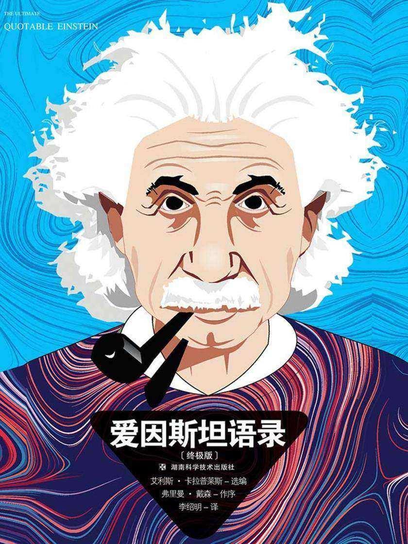 爱因斯坦语录(终极版)(爱因斯坦有温情也有刻薄,他是一个怪人,一个可敬的叛逆者。)