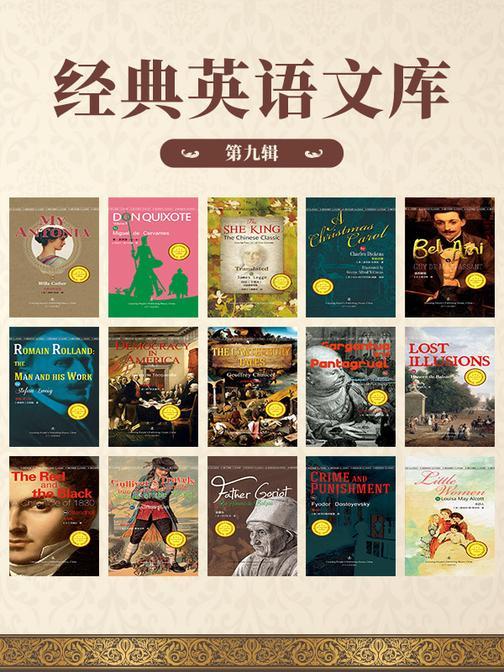 第九辑-经典英语文库(全15册)