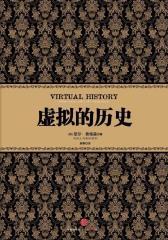 虚拟的历史