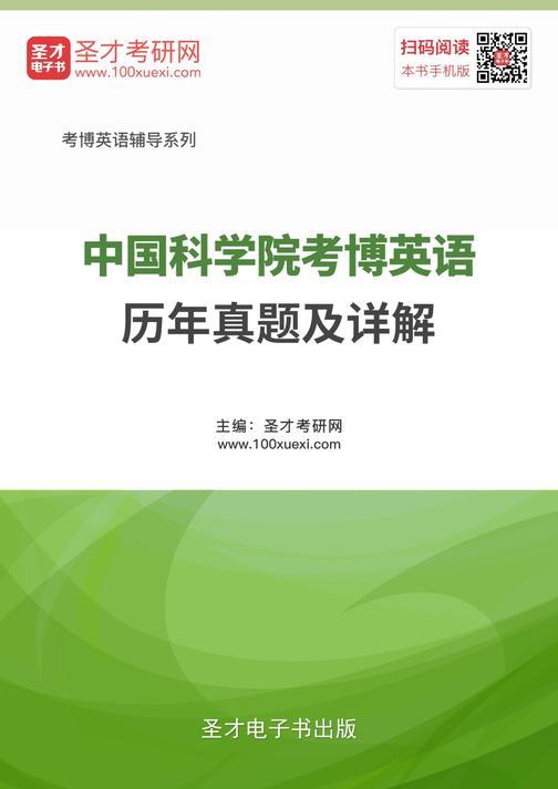 中国科学院考博英语历年真题及详解