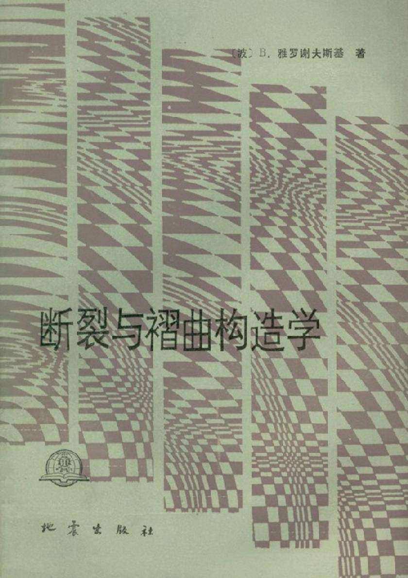 断裂与褶曲构造学(仅适用PC阅读)