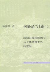 """何处是""""江南""""——清朝正统观的确立与士林精神世界的变异"""