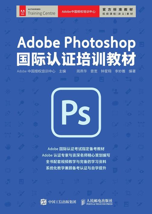 Adobe Photoshop 国际认证培训教材