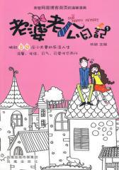 老婆老公日记(1)(试读本)