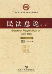 民法总论(第二版)(仅适用PC阅读)