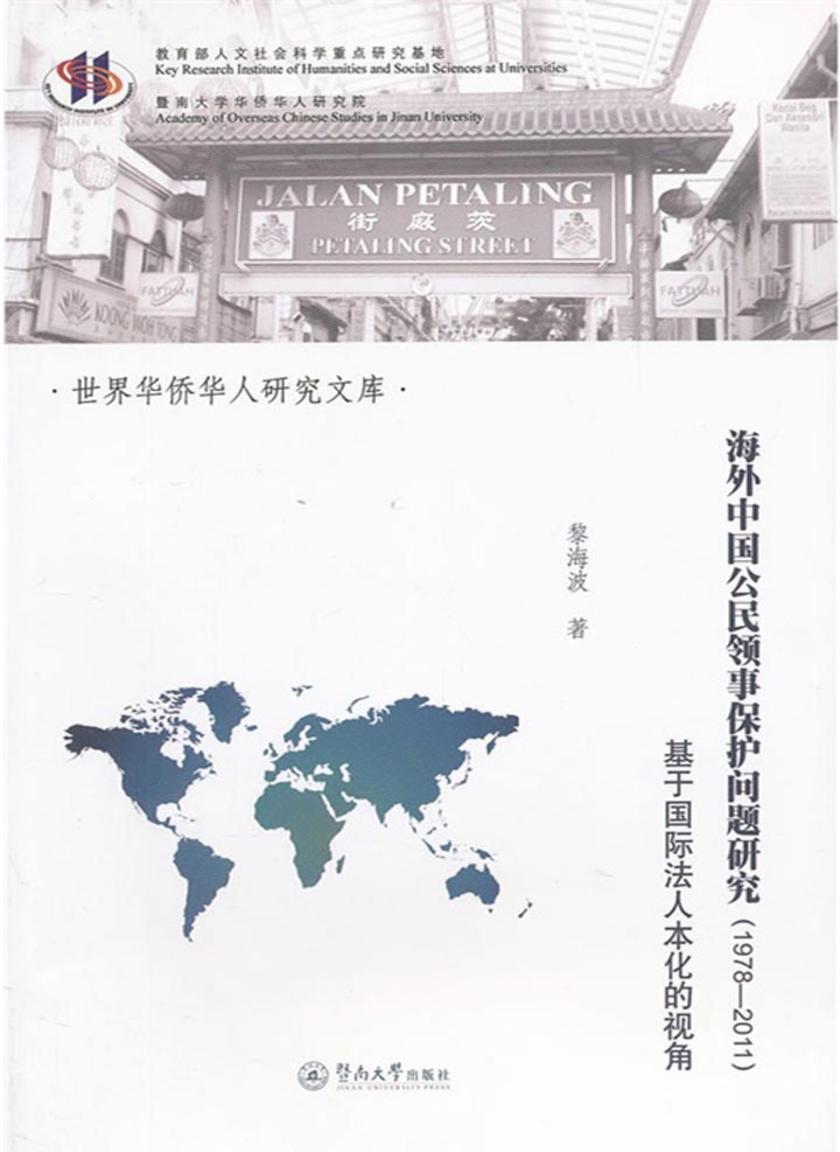 海外中国公民领事保护问题研究(1978-2011):基于国际法人本化的视角