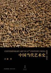 中国当代艺术史:2000—2010