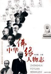 中华佛缘人物志(试读本)