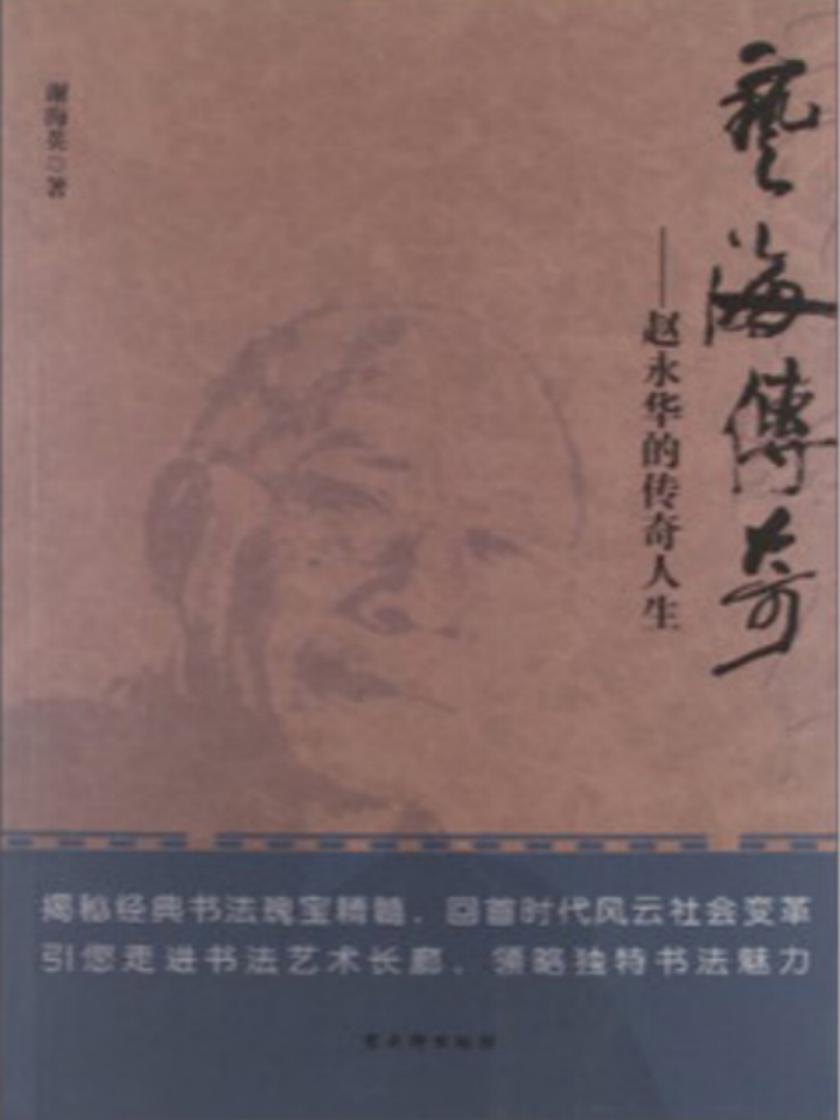 艺海传奇——赵永华的传奇人生