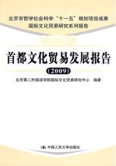 首都文化贸易发展报告(仅适用PC阅读)