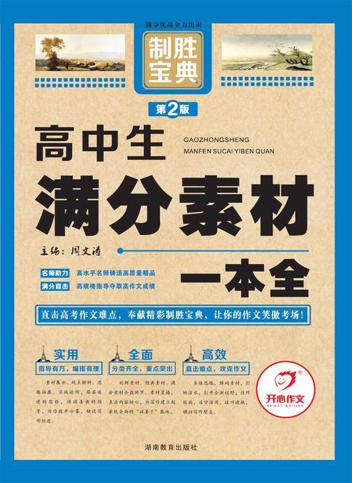 制胜宝典·高中生满分素材一本全(第2版)