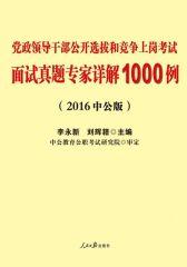 中公版·2016党政领导干部公开选拔和竞争上岗考试:面试真题专家详解1000例