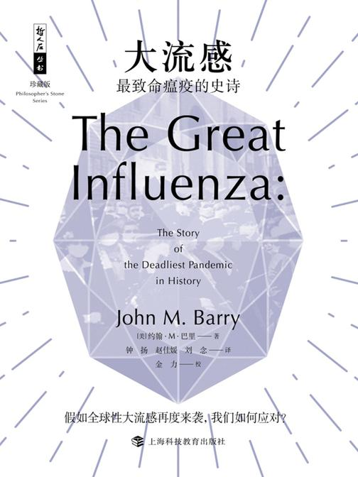 大流感--最致命瘟疫的史诗