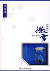 微雪(DVD套装版)(试读本)
