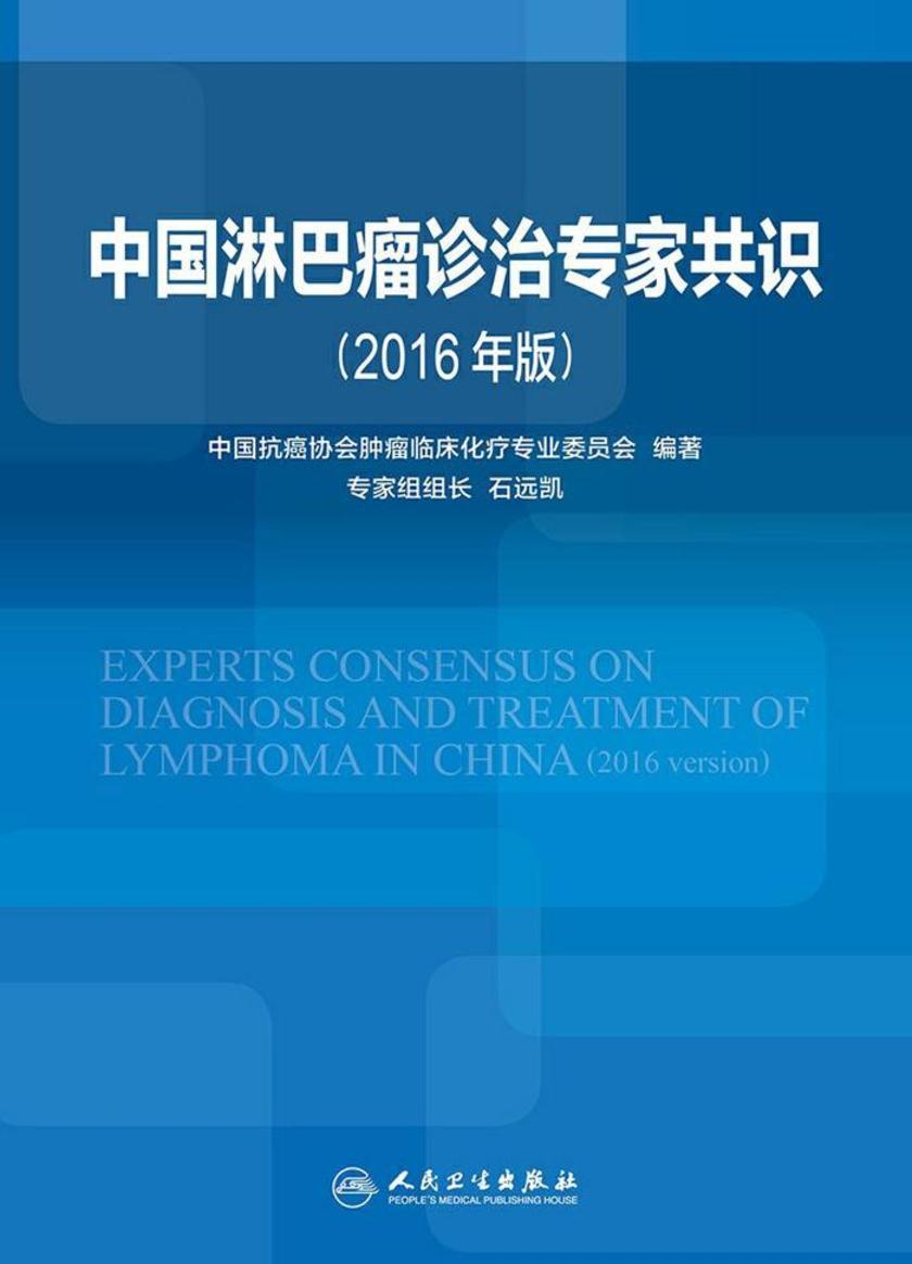中国淋巴瘤诊治专家共识(2016年版)