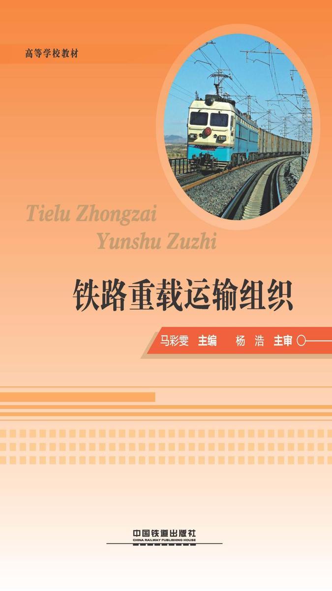 铁路重载运输组织