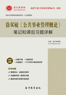 徐双敏《公共事业管理概论》笔记和课后习题详解